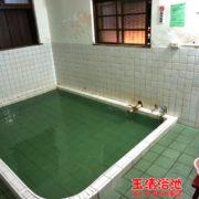 礁溪玉清浴池
