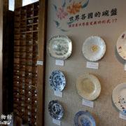 宜蘭台灣碗盤博物館