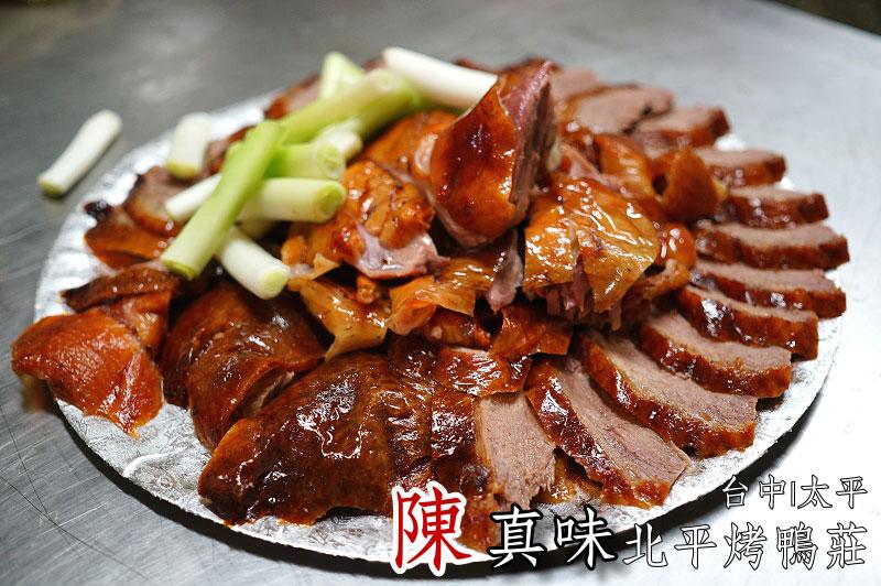 陳真味北平烤鴨莊