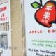 蘋果宿舍,香港蘋果宿舍