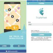 TripleFeet app