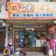 台中仇媽媽山東餃子館