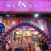 台中LN精品皮件東山店
