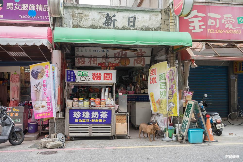 金門飲料店