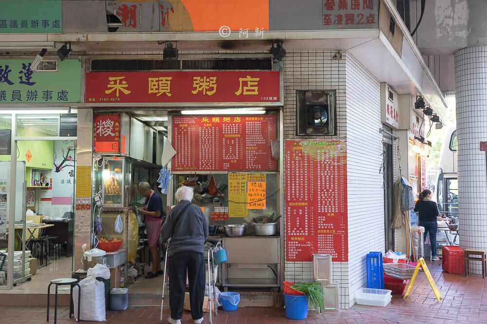 香港采頤粥店