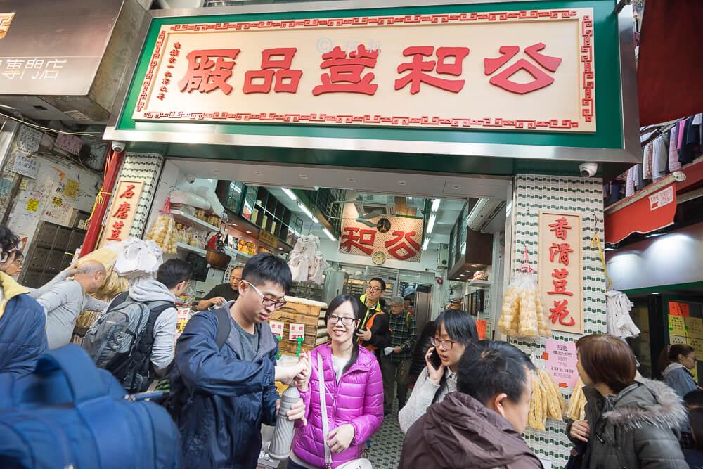香港深水埗美食