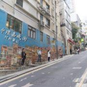 香港中環嘉咸街,中環嘉咸街,中環嘉咸街壁畫,嘉咸街壁畫,中環景點,香港