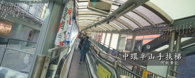 香港中環半山手扶梯