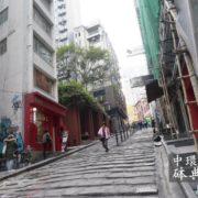 香港中環砵典乍街,中環石板路,石板路,砵典乍街,中環景點