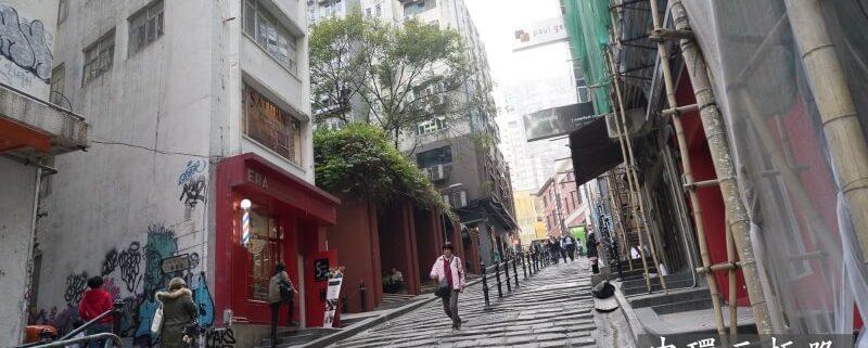 香港中環砵典乍街/石板街