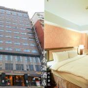 台中中南海酒店