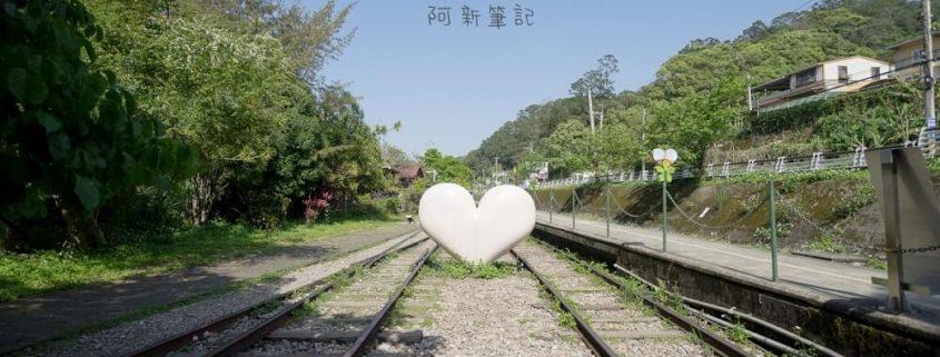 新竹合興車站/愛情車站