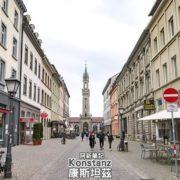 德國康斯坦茲,康斯坦茲,德國康茲坦茲,德瑞邊境康茲坦茲,康茲坦茲,Konstanz,德國小鎮,德國旅遊