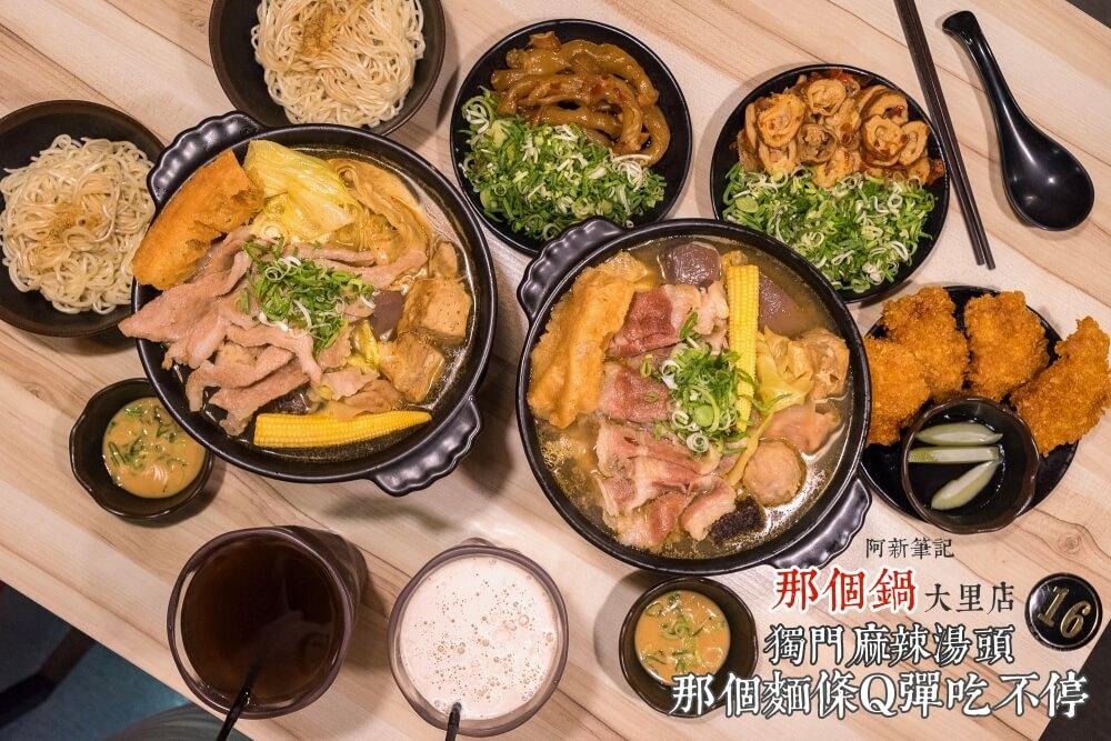 那個鍋大里店|台中大里鍋物吃得爽又開心,激推雪花牛、松阪豬,炸雞雞、大腸頭各一份,最後來杯烏梅汁收尾,完美~