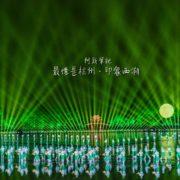 杭州最憶是杭州/印象西湖