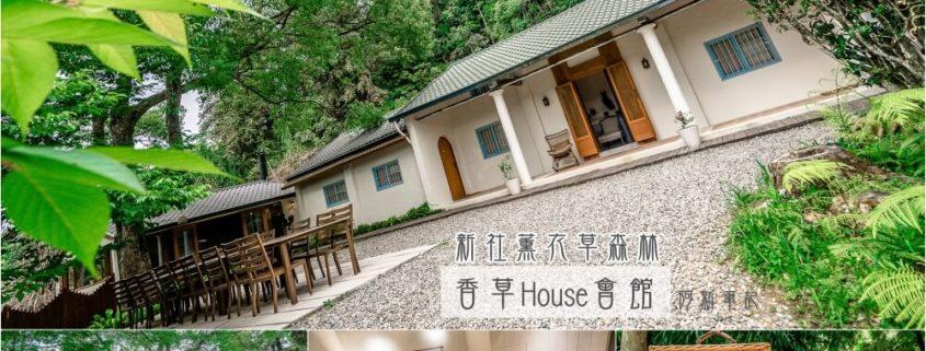 新社香草House會館