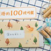台中青鳥旅行