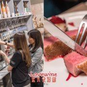 台中Love Wine法式餐酒館
