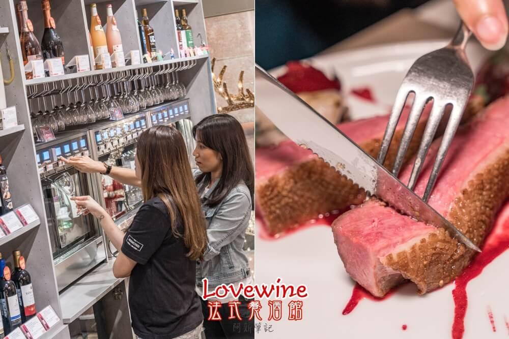 Love Wine法式餐酒館|台中特色餐酒館推薦,餐點有水準,更可以品嘗20多種酒飲阿!
