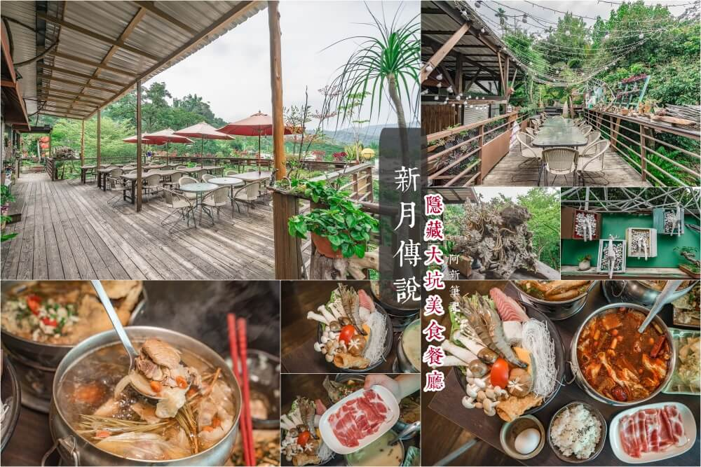 台中新月傳說景觀餐廳|連在地人都不知道,卻讓我發現了….大坑隱藏版餐廳…