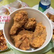 台中炸雞,爆Q美式炸雞大里中興店,爆Q美式炸雞,爆Q炸雞,大里爆Q美式炸雞,大里爆Q炸雞,大里炸雞