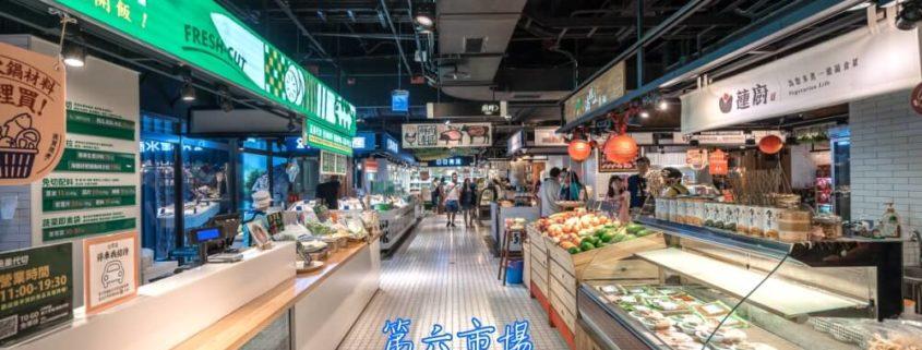台中第六市場