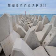 新湖漁港,金門消波塊秘境