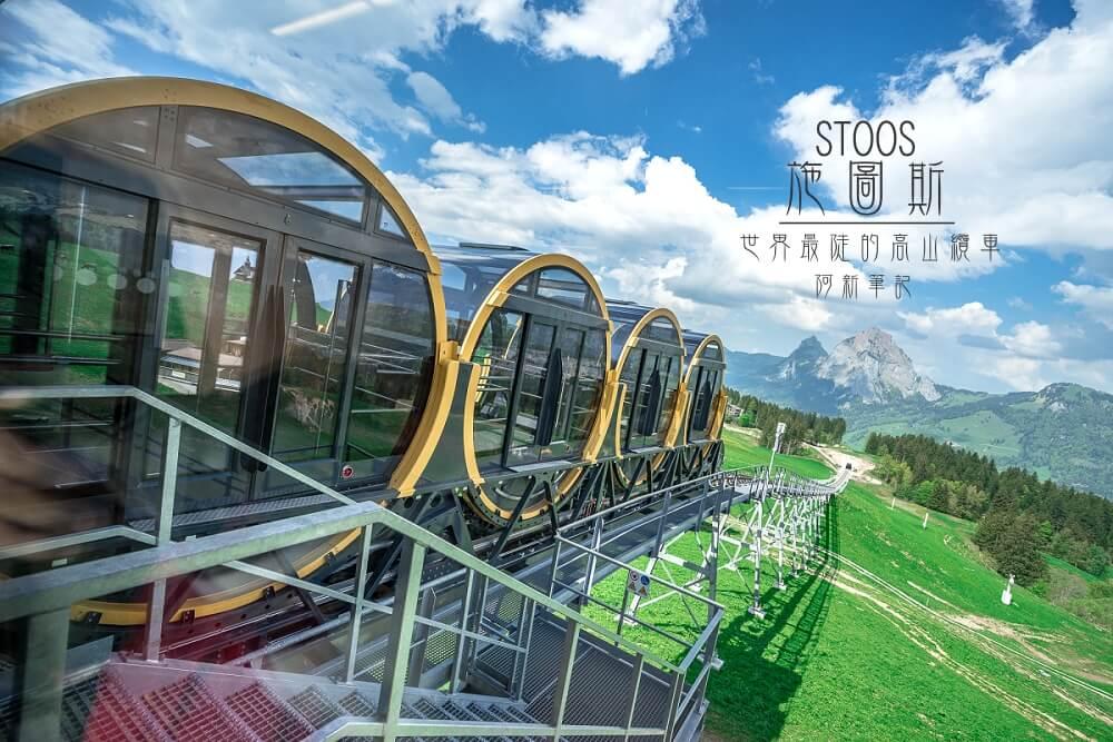 最新推播訊息:挑戰世界最陡纜車坡度47.7度...