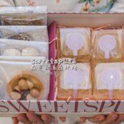 中秋禮盒,中秋禮盒推薦,SweetsPURE,森貝爾溫感烘焙
