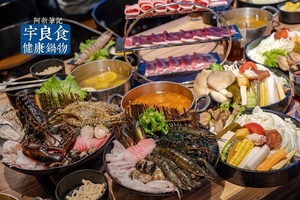 宇良食 健康鍋物 |沙鹿鍋物推薦,新推出肉肉套餐超大盤,三種肉品又多量,海鮮套餐也很威~