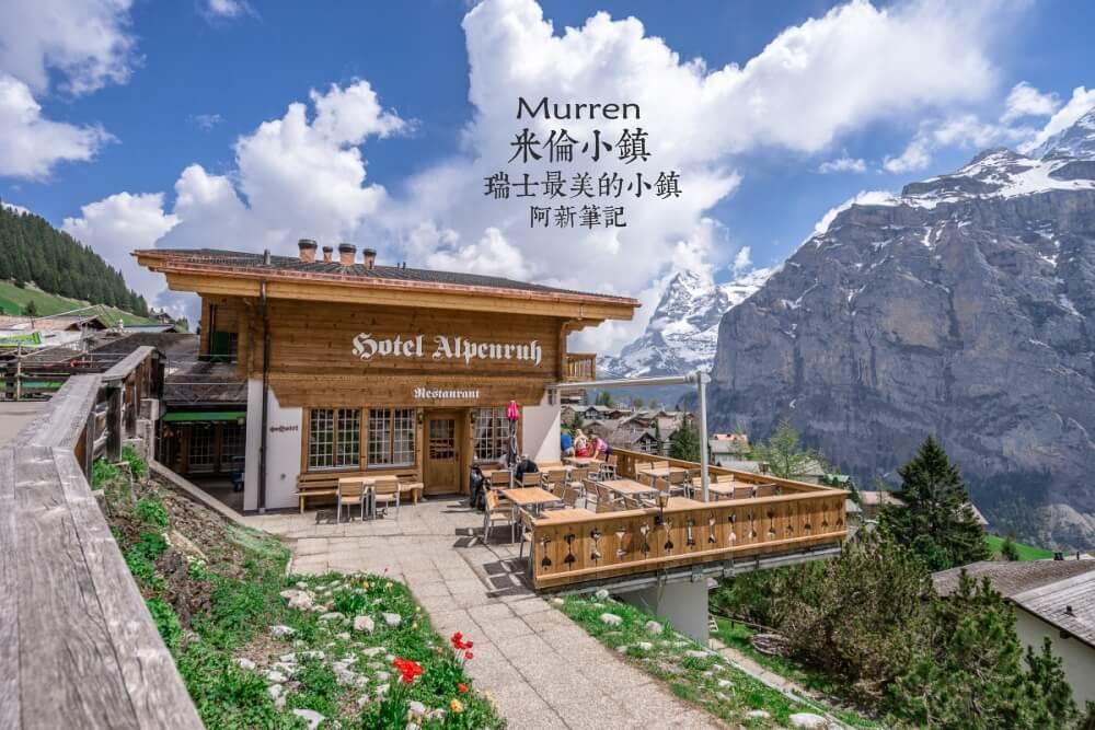 最新推播訊息:瑞士最美小鎮