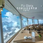 雪朗峰360度旋轉餐廳,雪朗峰旋轉餐廳,Piz Gloria,雪朗峰 Piz Gloria,Piz Gloria 旋轉雪朗峰餐廳