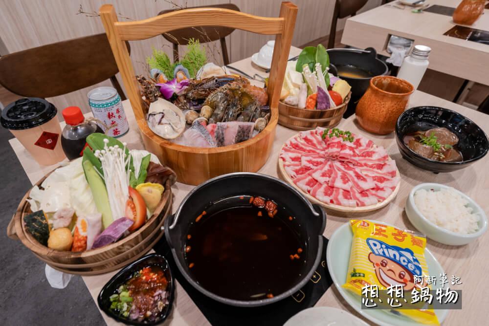想想鍋物 |中南海新品牌鍋物登場,小農作物、海鮮超霸氣,重點是相當平價美味啊!