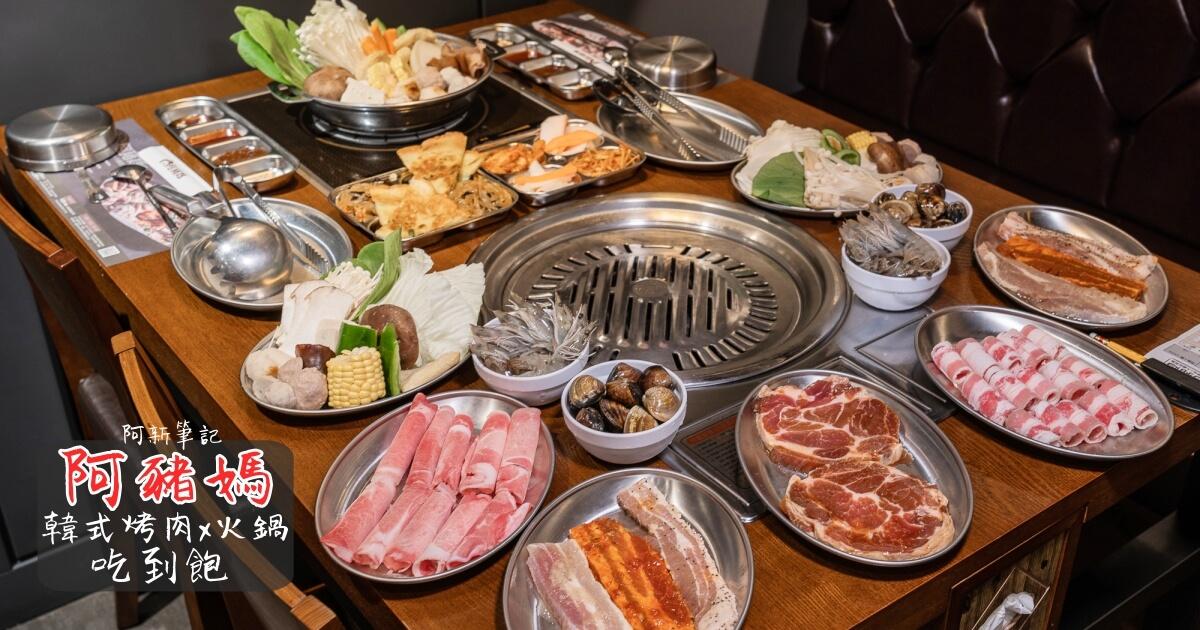 最新推播訊息:韓式燒肉火鍋吃到飽來囉