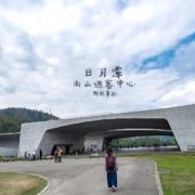 向山遊客中心,日月潭向山遊客中心,南投向山遊客中心,日月潭向山