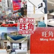 香港旺角酒店,香港旺角酒店推薦,旺角酒店,旺角酒店推薦,旺角住宿,旺角飯店