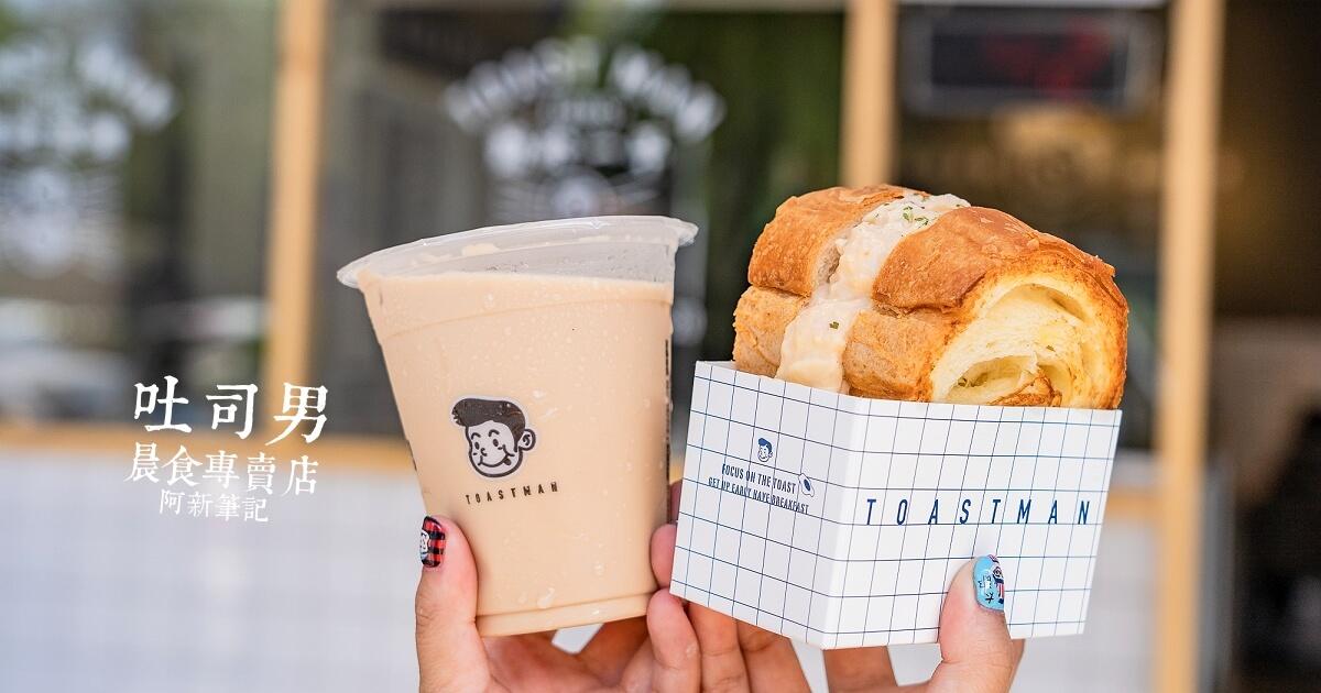 吐司男 晨食專賣店  台中韓系人氣早餐,白藍色調迷人,絡繹不絕人潮很誇張…