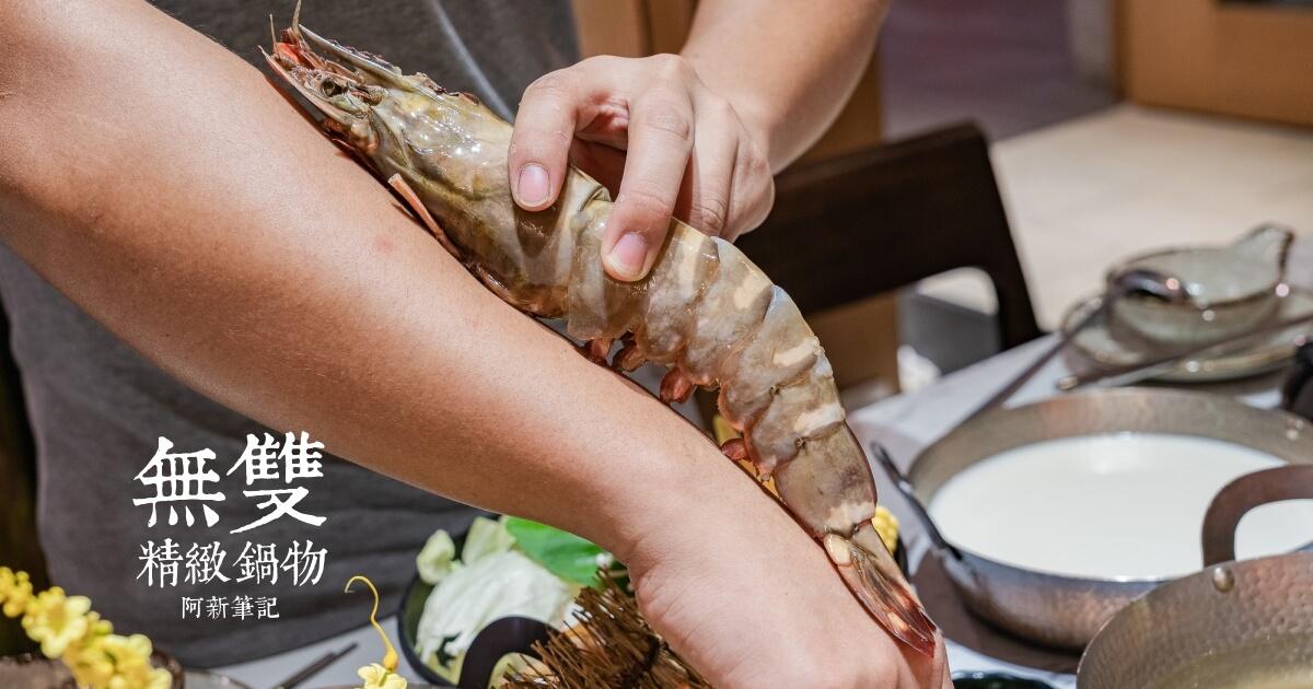 無雙精緻鍋物 |台中新開冷藏肉鍋物店,龍蝦、日本和牛吃爽爽,活動直接送手臂蝦!