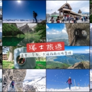瑞士自由行,瑞士自由行花費,瑞士旅遊價格,瑞士自由行7天,瑞士自由行,瑞士旅遊