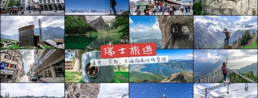 瑞士旅遊,瑞士自由行,瑞士,瑞士