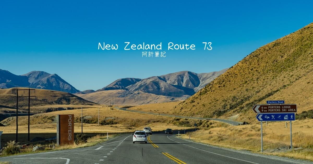 最新推播訊息:紐西蘭自由行