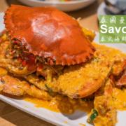 曼谷美食,曼谷餐廳,泰式海鮮餐廳,Savoey,Chit Lom餐廳,Savoey餐廳,曼谷必吃