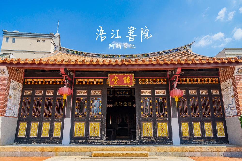 浯江書院  金城景點推薦,僅存的四大書院,朱子遺風造就金門~
