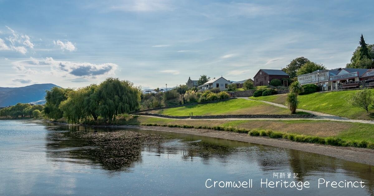 Cromwell Heritage Precinct,紐西蘭南島景點,淘金復古小鎮,紐西蘭淘金復古小鎮,紐西蘭自由行,紐西蘭自住,紐西蘭旅遊