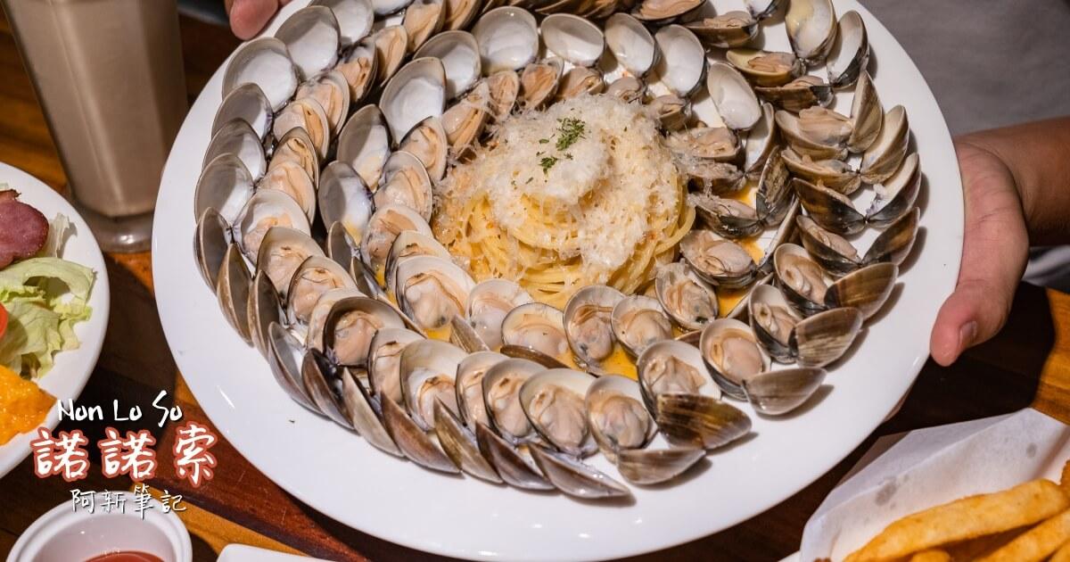 諾諾索,諾諾索推薦,諾諾索價位,一中義大利麵,一中頓飯,五權路義大利麵,諾諾索台中