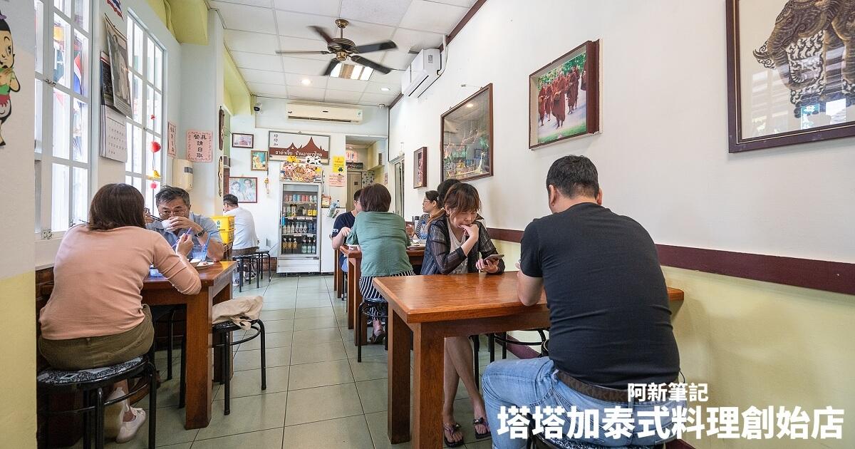 最新推播訊息:雖然這間是泰式料理老店