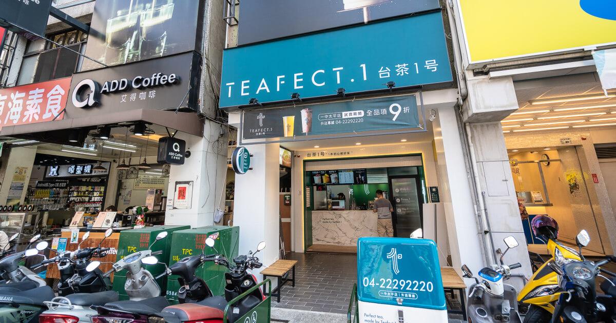 台茶一號,台中台茶一號,台茶1號,一中台茶一號,一中台茶1號,一中街飲料,一中街美食,一中街