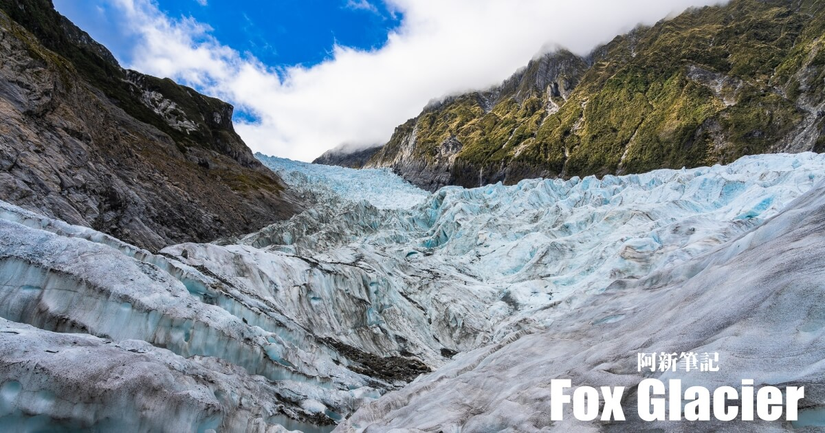 紐西蘭冰河健行,Fox Glacier,福克斯冰河,福克斯冰河健行,fox glacier行程,fox glacier冰川,紐西蘭自由行,紐西蘭自住,紐西蘭旅遊