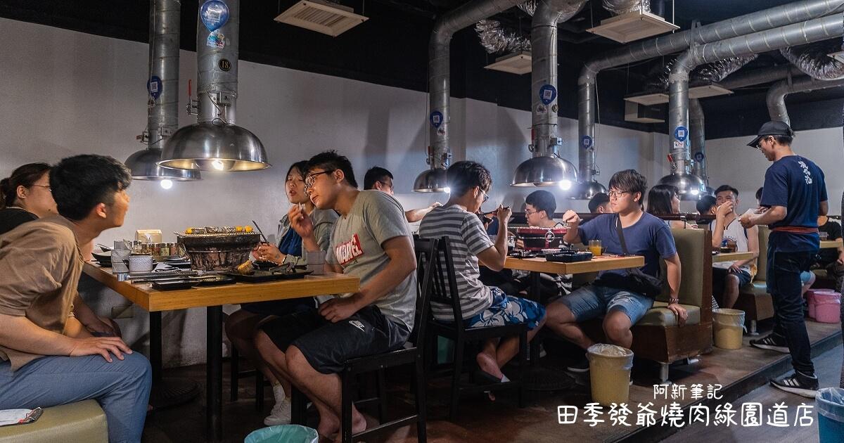 田季發爺 燒肉 綠園道店 |這間燒肉吃到飽終於吃到啦!這價格很可以~