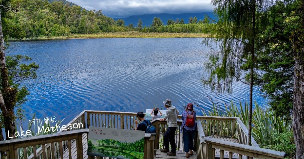 Lake Matheson,馬松森湖,紐西蘭南島景點,紐西蘭南島湖泊,Lake Matheson環湖步道,馬松森湖環湖步道,紐西蘭自由行,紐西蘭自住,紐西蘭旅遊